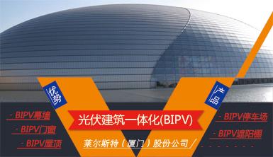 莱尔斯特优势产品:光伏建筑一体化(BIPV)系列