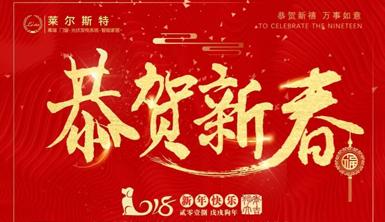 莱尔斯特恭祝全国人民新年快乐、万事如意!给您和家人拜年啦