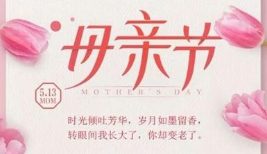 感恩母亲,莱尔斯特祝天下母亲节日快乐!芳华不老!
