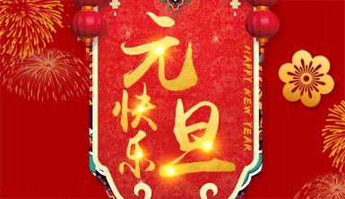 """莱尔斯特(厦门)股份公司""""廖氏三兄弟""""携全体员工,祝全国人民在新的一年里:生活甜蜜蜜,一切都顺利!"""