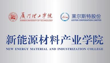 """媒体报道:莱尔斯特联合厦门理工学院创办""""新能源材料产业学院""""正式挂牌!"""