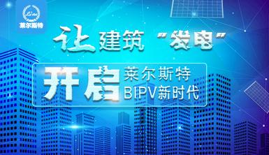 """重磅:让建筑""""发电"""",莱尔斯特开启BIPV新时代"""