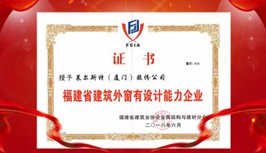 """喜讯:莱尔斯特荣获首批""""福建省建筑外窗有设计能力企业""""称号"""