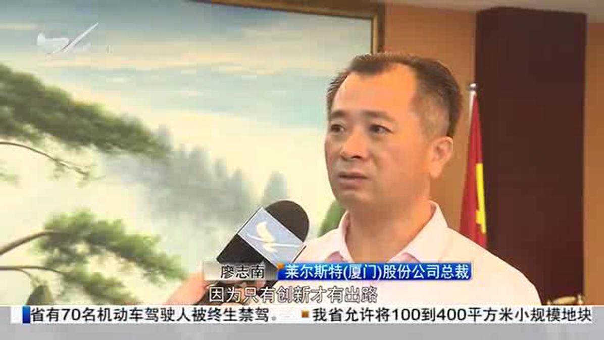 莱尔斯特部总裁廖志南接受厦门电视台专访图