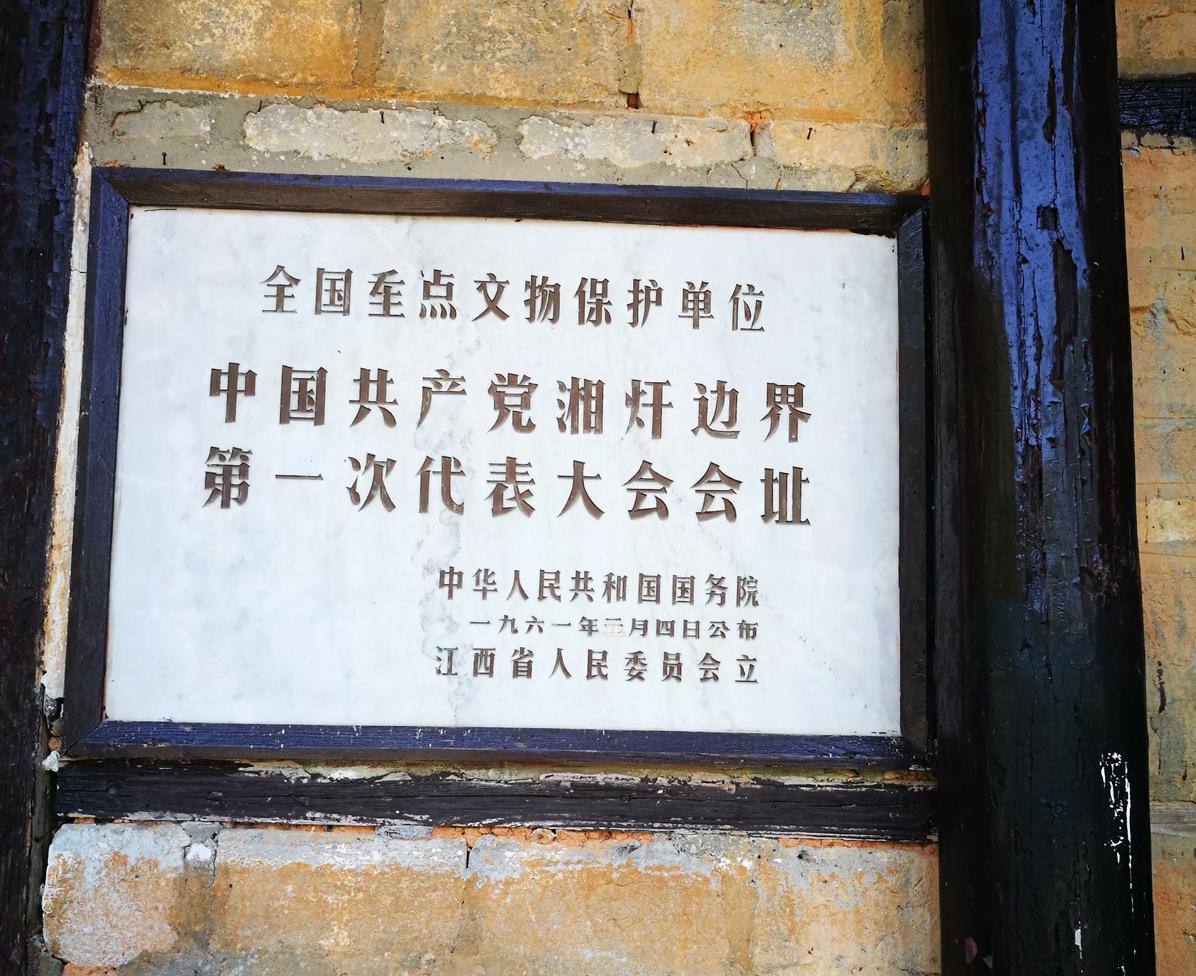 井岗山革命传统教育培训_图18