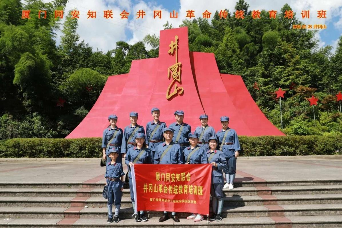井岗山革命传统教育培训_图32