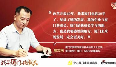 """【我与厦门共成长】廖志南:""""三把小锄头"""",开启新能源光伏幕墙新纪元"""