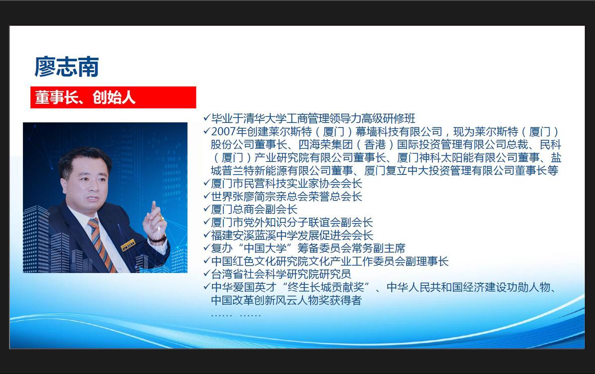 """莱尔斯特""""厦门理工新能源材料产业学院""""开班_图8"""
