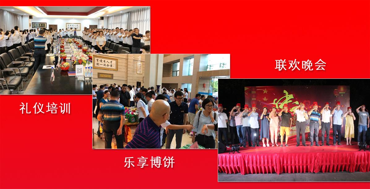 莱尔斯特2018中秋国庆联欢_图2