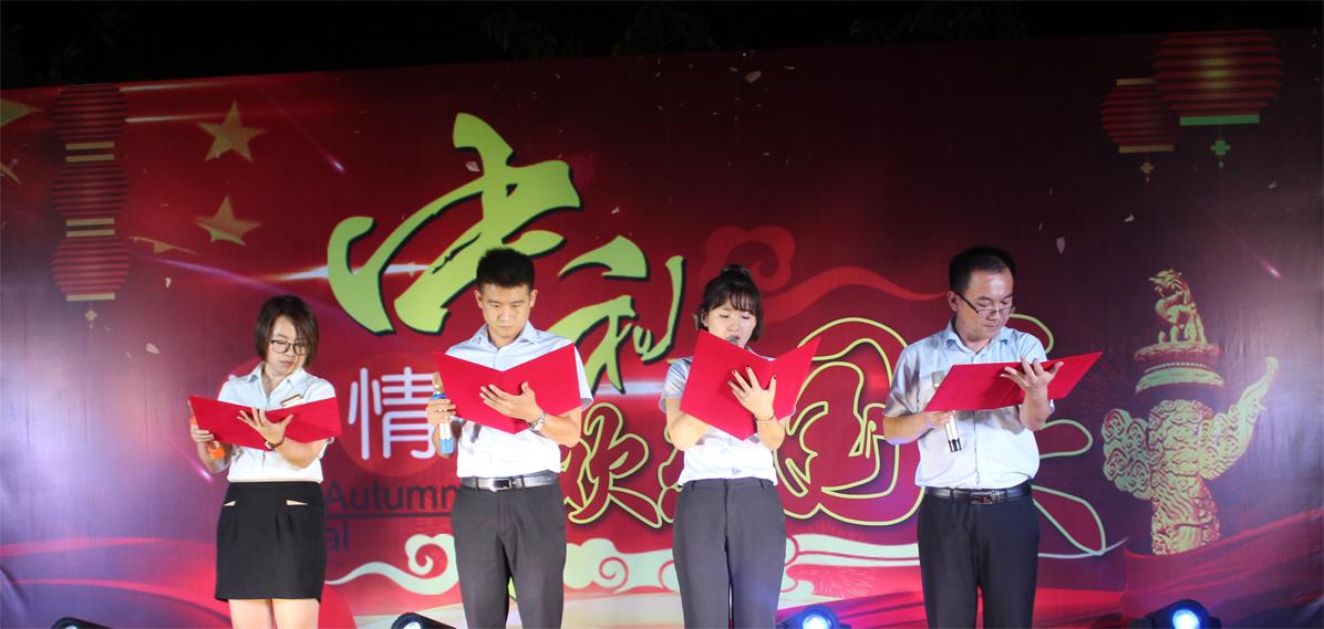 莱尔斯特2018中秋国庆联欢_图31