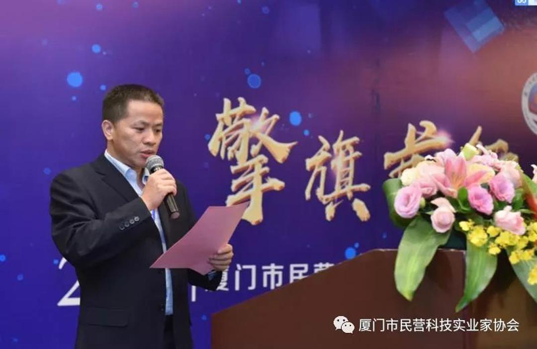 厦门市民营科技实业家协会就职典礼_图7