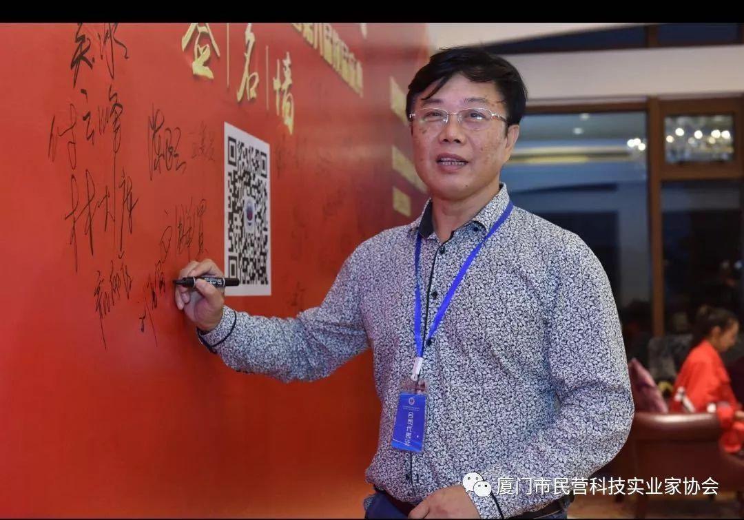 厦门市民营科技实业家协会就职典礼_图36