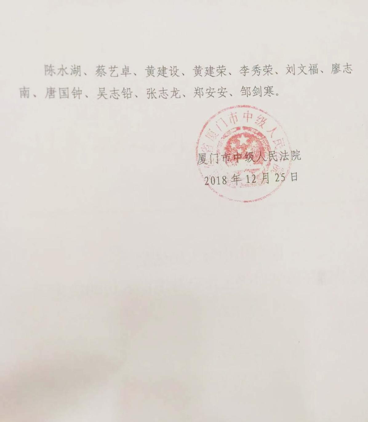 莱尔斯特董事长廖志南荣聘为厦门中院特邀调解员_图3
