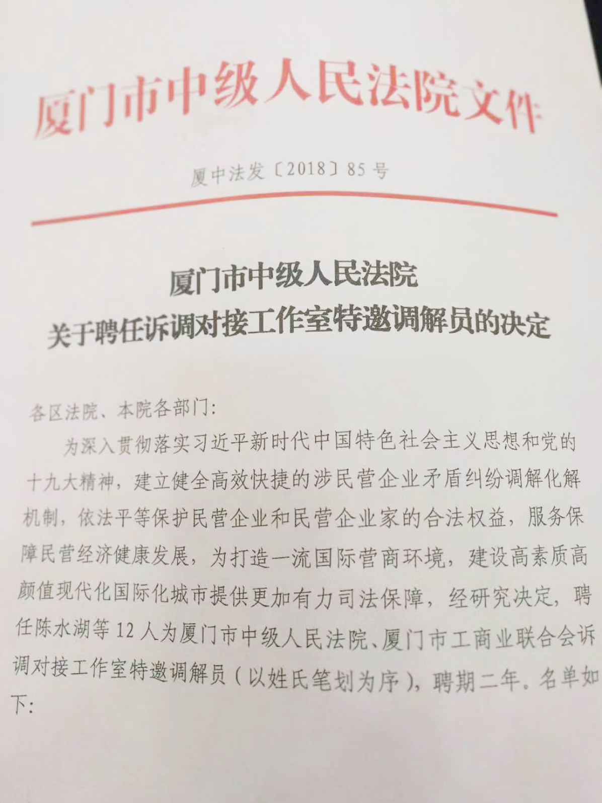 莱尔斯特董事长廖志南荣聘为厦门中院特邀调解员_图2