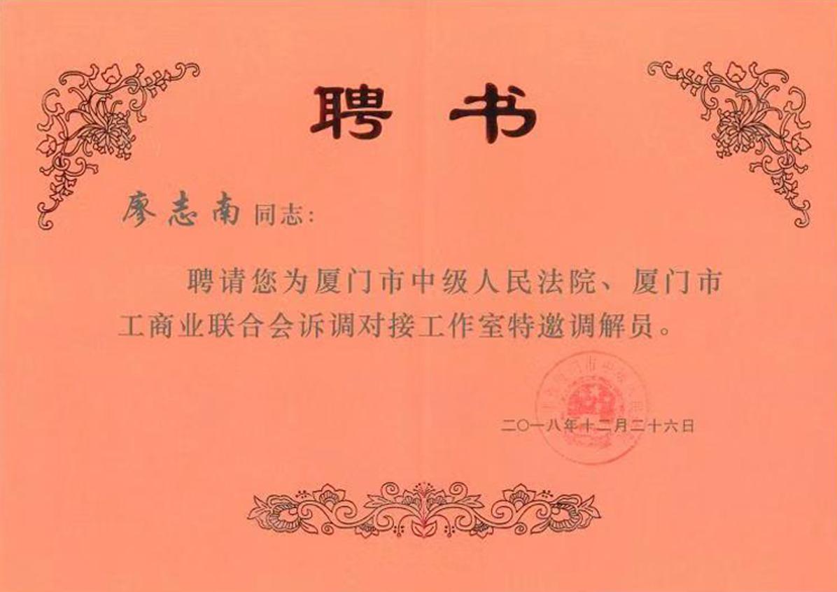 莱尔斯特董事长廖志南荣聘为厦门中院特邀调解员_图4