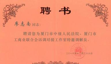 【特别报道】祝贺莱尔斯特董事长廖志南荣聘为厦门中院特邀调解员