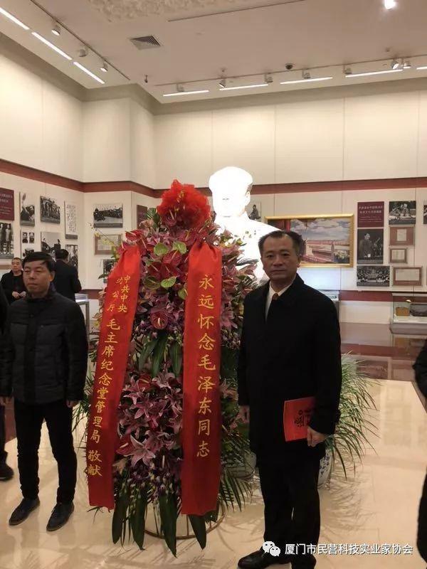 莱尔斯特董事长廖志南应邀赴京参加纪念毛泽东同志诞辰125周年系列活动_图3.jpg