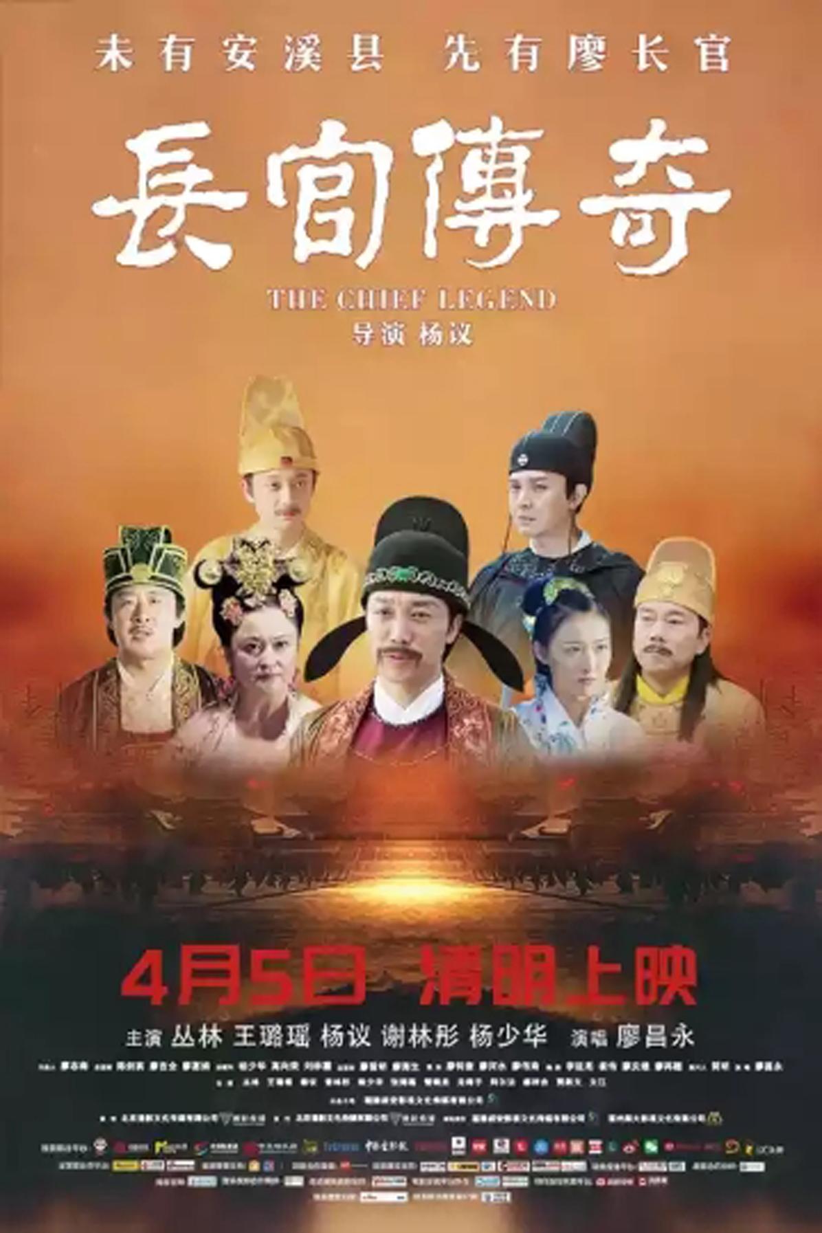 《长官传奇》首映礼_图14