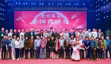 《长官传奇》举行首映礼,4月5日清明节登陆全国院线