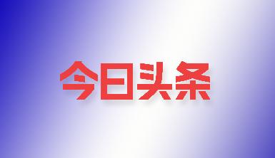 【转载】今日头条:莱尔斯特廖志南,三兄弟同一间办公室办公,福建家族企业中的典范