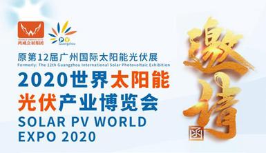 """莱尔斯特邀您相约""""2020世界太阳能光伏产业博览会"""""""