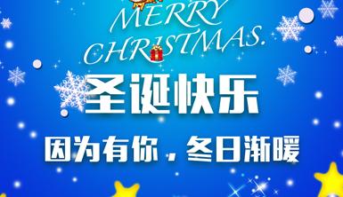 【莱尔斯特】圣诞快乐!