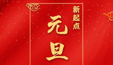 莱尔斯特恭祝全国人民2021元旦快乐!新的一年里,让我们同心共济、筑梦远航!