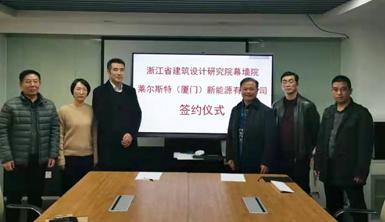 热烈祝贺莱尔斯特与浙江省建筑设计研究院幕墙院签约合作