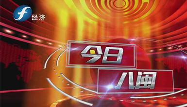 福建经视:《今日八闽》走进莱尔斯特(厦门)股份公司 光伏建筑一体化...
