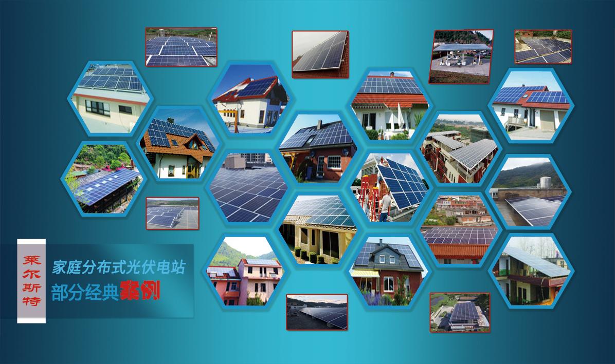 莱尔斯特3kw系列家庭分布式光伏电站_图18