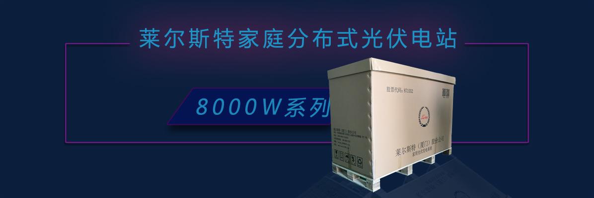 莱尔斯特8kw系列家庭分布式光伏电站_图1