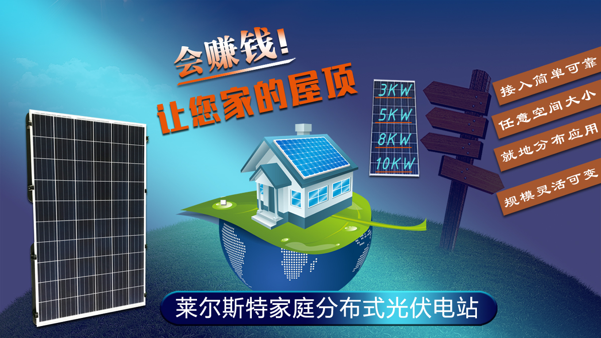 莱尔斯特10kw系列家庭分布式光伏电站_图3