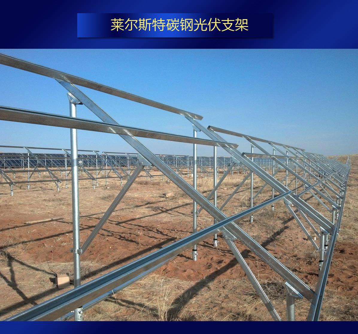 莱尔斯特碳钢光伏支架_图2