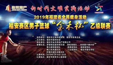 """莱尔斯特篮球队参加2019年福建省全民健身活动福安赛区""""金禾杯""""乙级联赛"""